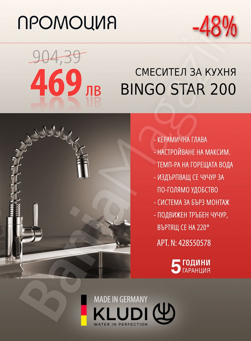 kludi kludi bingo star 200. Black Bedroom Furniture Sets. Home Design Ideas